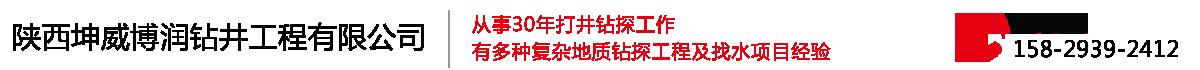 陕西西安坤威博润钻井工程公司