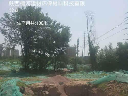 陕西橘河建材环保材料科技有限公司钻井100米