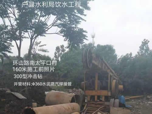 户县水利局饮水工程打井