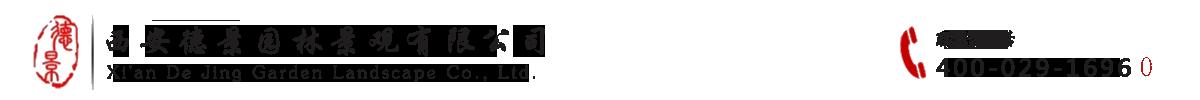 西安德景园林景观有限公司_Logo