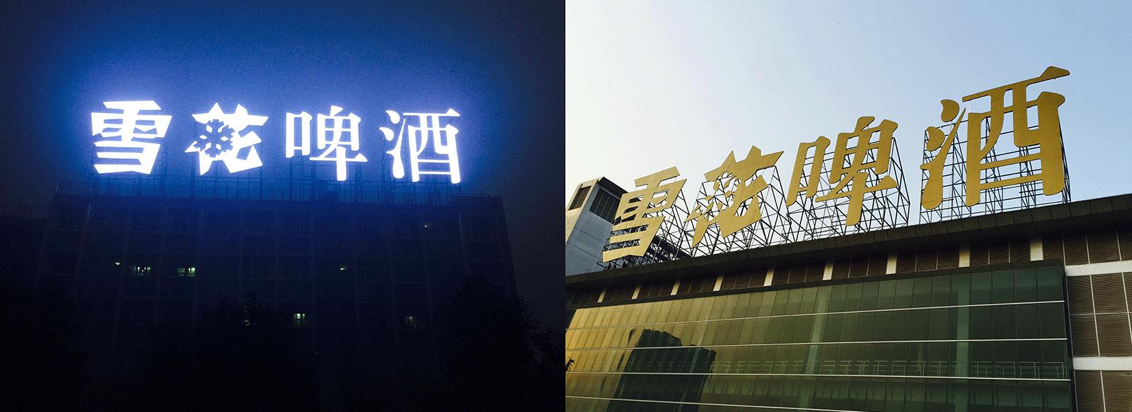 四种发光字体中,各自的特点和区别