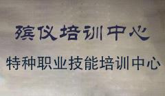 资质荣誉(殡仪培训中心)