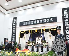 西安公安厅烈士追悼会