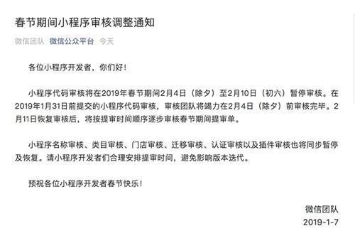 微信小程序将在春节期间暂停审核 2月11日恢复
