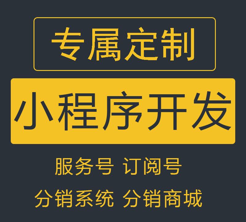 西安小程序