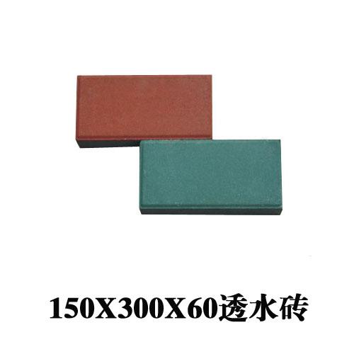 150X300X60透水砖