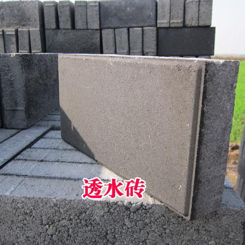 透水砖价格,透水砖一平方多少钱,透水砖多少一平方,透水砖的尺寸是多少,西安透水砖多少一平方,西安透水砖的尺寸是多少