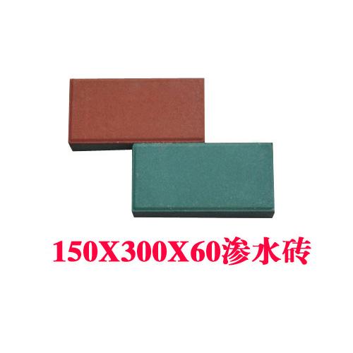 150X300X60渗水砖