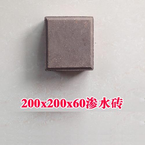 200x200x60渗水砖