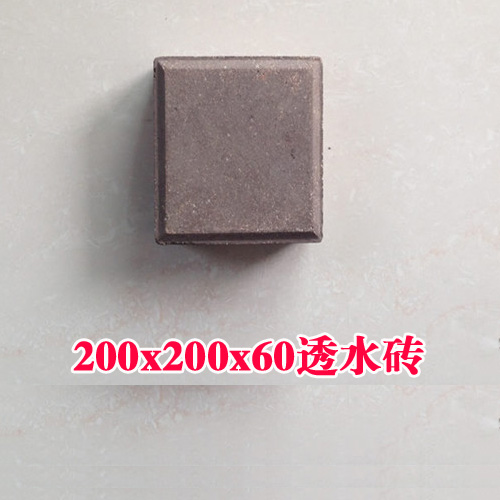 200x200x60透水砖