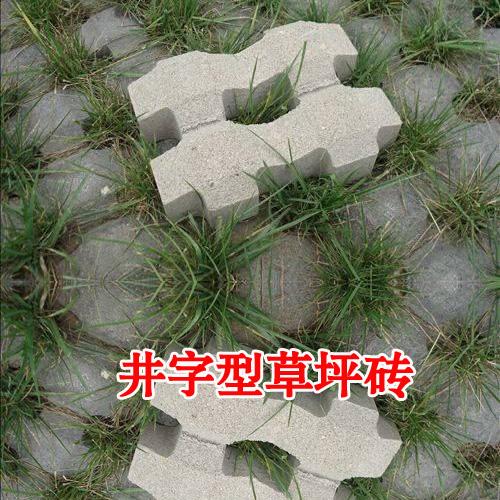 井字型草坪砖
