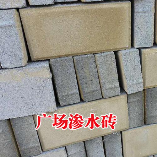 广场渗水砖,西安广场渗水砖,广场渗水砖厂家,西安广场渗水砖厂