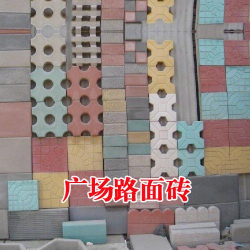 广场路面砖