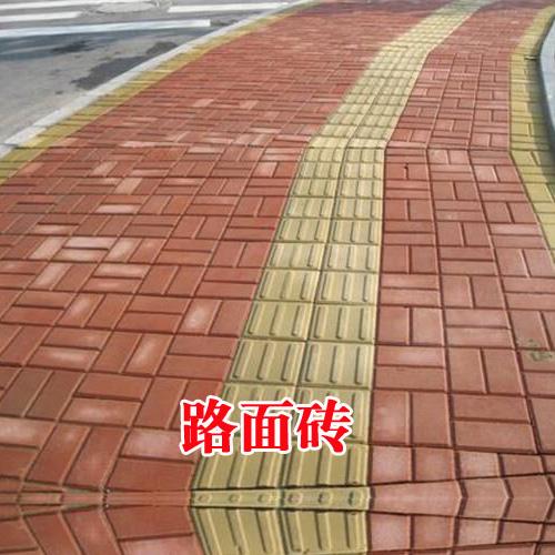 路面砖,西安路面砖,路面砖厂家,西安路面砖厂