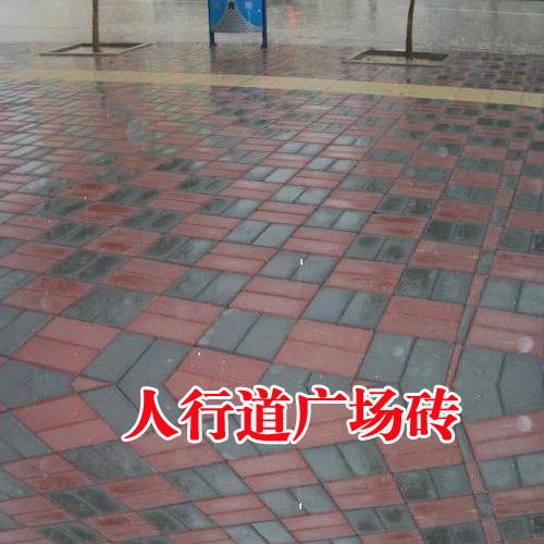 人行道广场砖