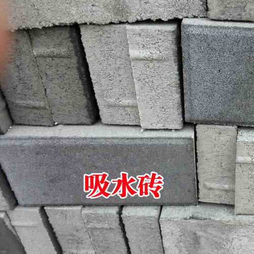 吸水砖,吸水砖价格,吸水砖公司,西安吸水砖,西安吸水砖厂家