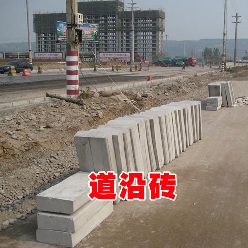 道沿砖,西安道沿砖,西安道沿砖价格,西安道沿砖厂,道沿砖规格