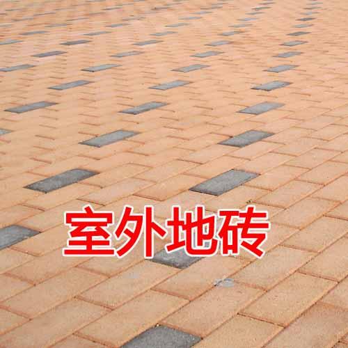 室外地砖,西安室外地砖,西安室外地砖厂家,咸阳室外地砖,宝鸡室外地砖,陕西室外地砖