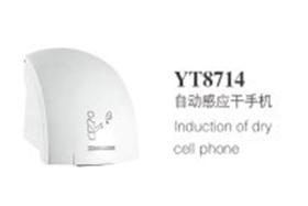 YT8714酒店感应烘手器