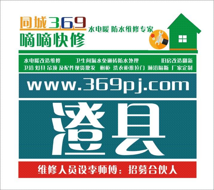 澄城县水电暖维修电话