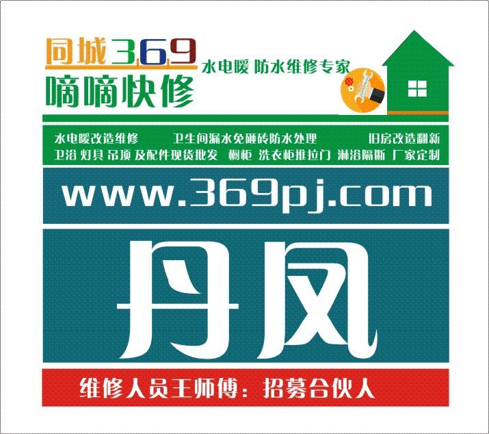 丹凤县水电暖维修电话