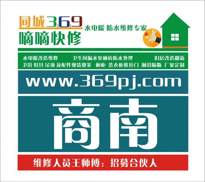 商南县水电暖维修电话