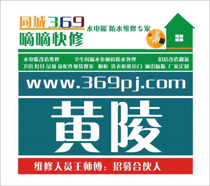 黄陵县水电暖维修电话