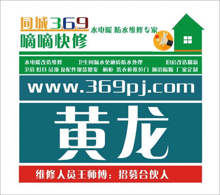 黄龙县水电暖维修电话