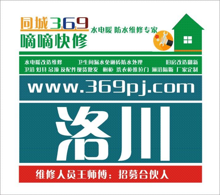 洛川县水电暖维修电话