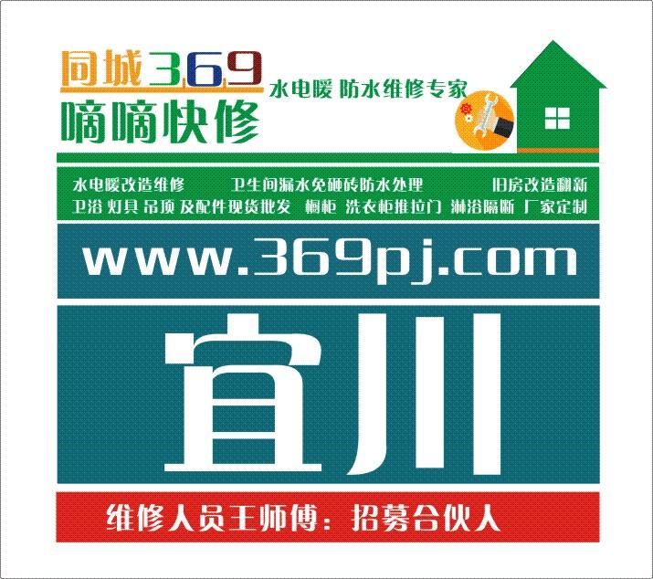 宜川县水电暖维修电话