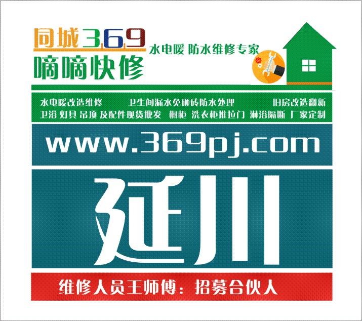 延川县水电暖维修电话