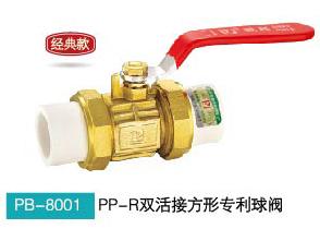B-鹏邦8001方形 PP-R(20-20双活接球阀)