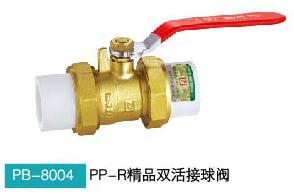B-鹏邦8004精品 PP-R(20-20双活接球阀)