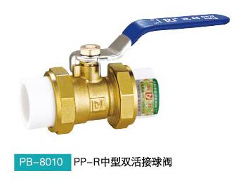 B-鹏邦8010PP-R(20-20中型双活接球阀)