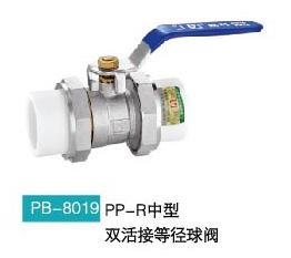 B-鹏邦8019PP-R(25-25中型双活接球阀)