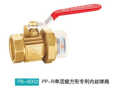 B-鹏邦8002 PP-R(20-20单活接内丝球阀)