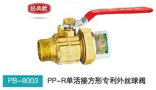 B-鹏邦8003PP-R(20-20单活接外丝球阀)