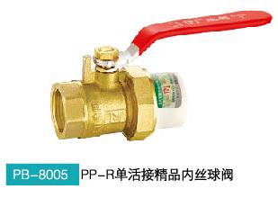 B-鹏邦8005精品 PP-R(20-20单活接内丝球阀)