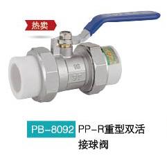 B-鹏邦8092PP-R(32-32重型双活接球阀)