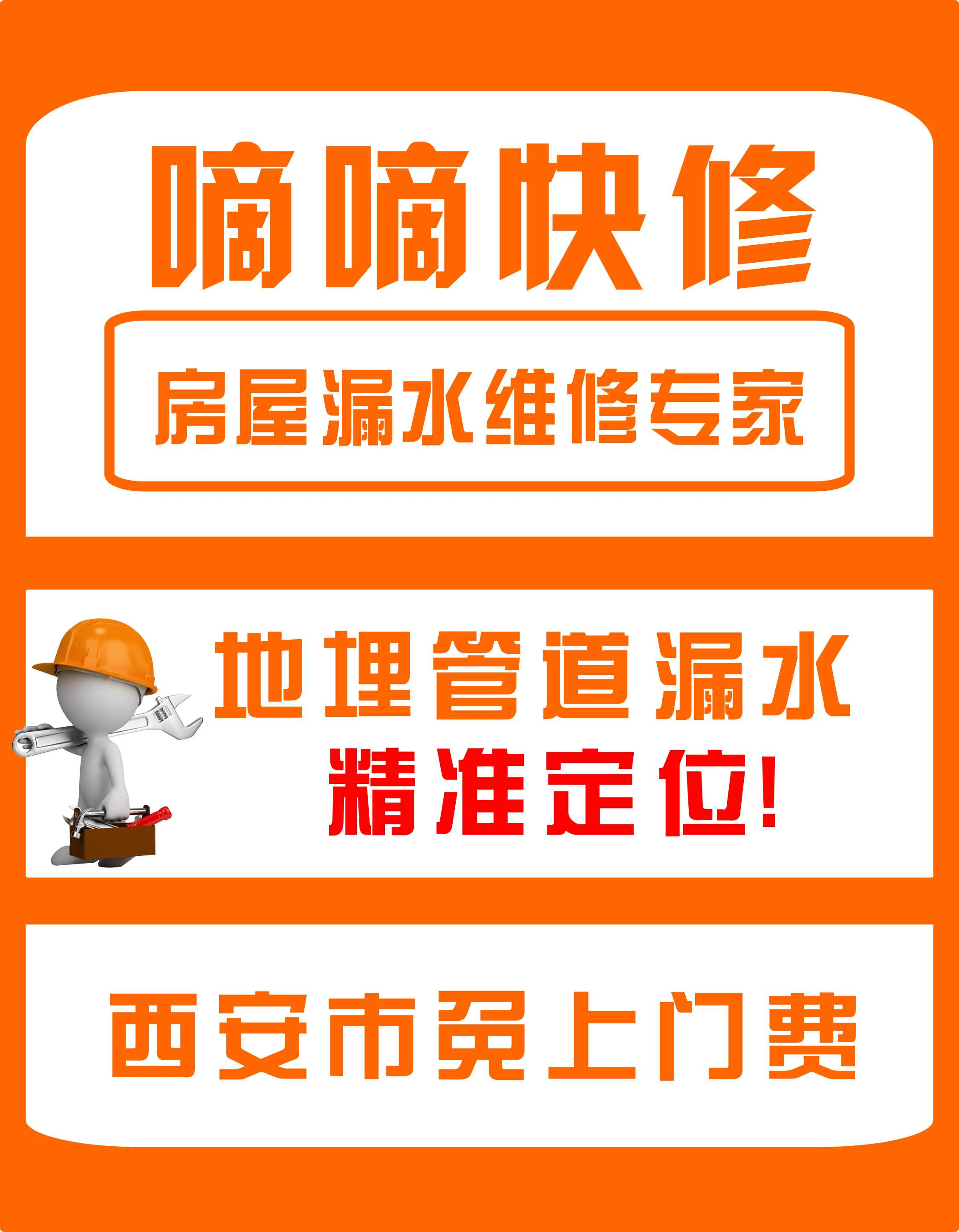 房屋漏水检测维修专家