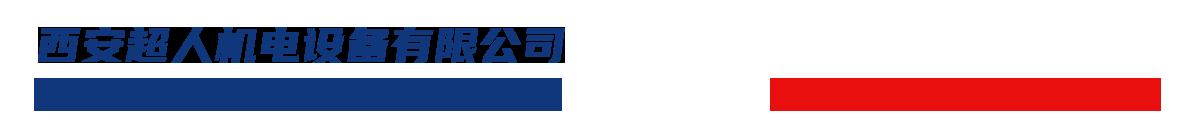 西安超人机电设备有限公司