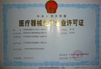 醫療器械生產許可證代辦公司