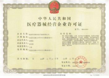 醫療器械銷售許可證代辦公司