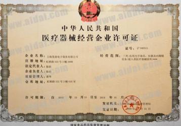 醫療器械備案經營許可證代辦公司