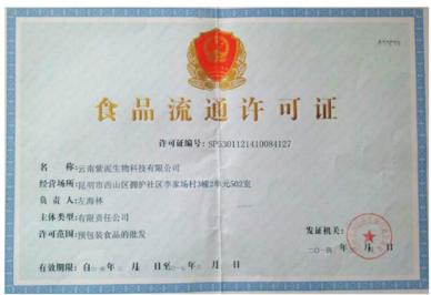 西安食品經營商代辦的食品流通許可證案例