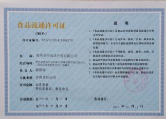 西安熟食店食品流通許可證辦理案例