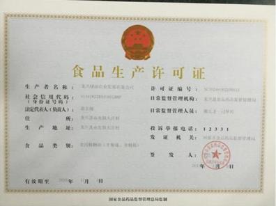 西安雪糕廠食品生產許可證辦理案例