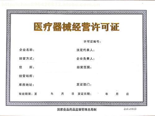 西安醫療器械資質代辦公司