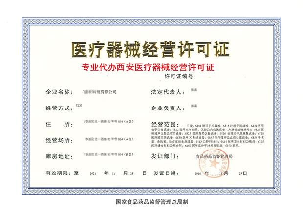 西安三類醫療器械經營許可證代辦公司