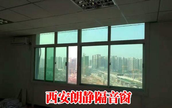 哪种隔音窗的效果好?西安朗静签合同保证隔音效果